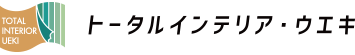 有限会社トータルインテリア・ウエキ